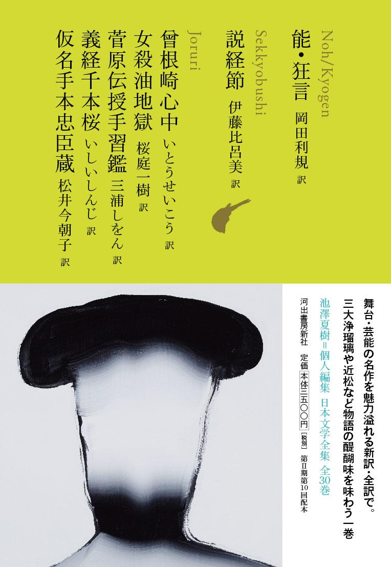 『日本文学全集 能・狂言』