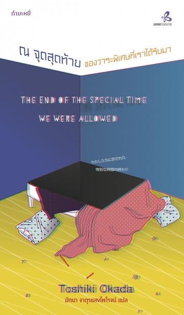 『わたしたちに許された特別な時間の終わり』