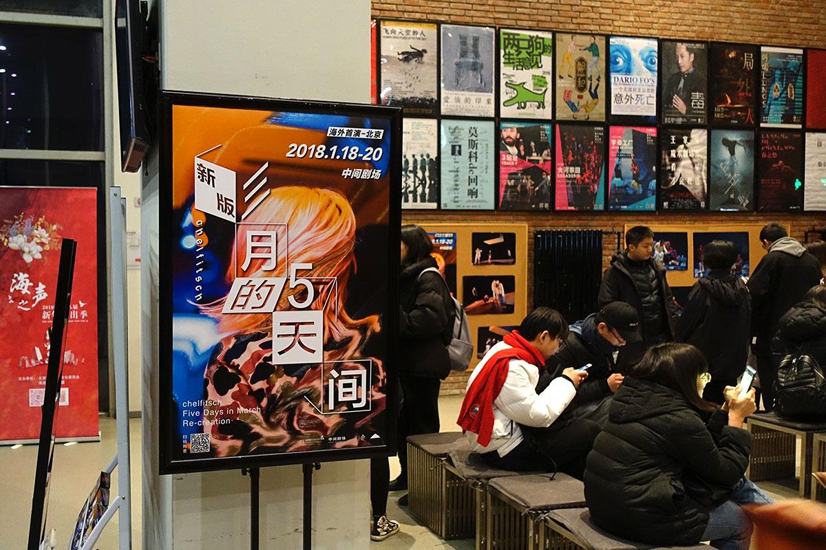 言葉の通じない人へ想像を届けるという経験と上演中に携帯で撮られるという驚きから生み出されるもの -『三月の5日間』リクリエーション 北京公演-